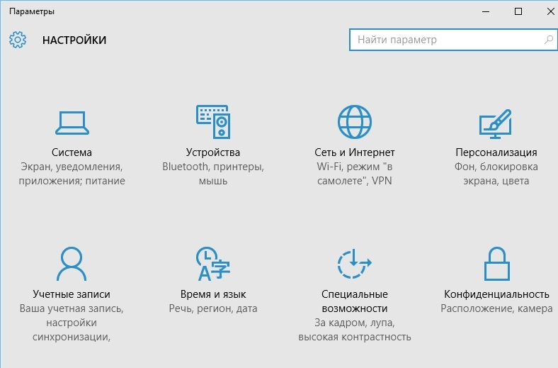 Скриншот окна настроек Windows 10