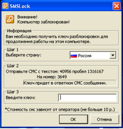 Экран блокировки Windows
